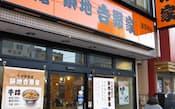 東京都江戸川区で開業した実験店