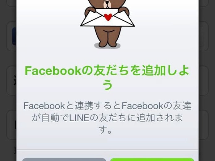 Line フェイス ブック 連携