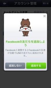 既存ユーザーも、フェイスブックの友人情報をLINEの「友だち」として追加できる