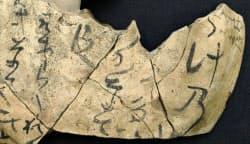 平安時代の貴族の邸宅跡で出土した、平仮名が書かれた9世紀後半の土器片(28日、京都市)=共同