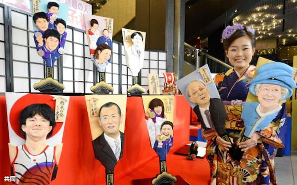 内村航平選手(下段左端)や山中伸弥京都大教授(同中央)などをモデルにした今年の「変わり羽子板」(6日、東京都台東区)=共同