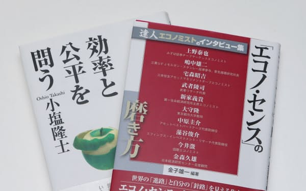 宅森昭吉さん(右)と清家篤さんのおすすめの本