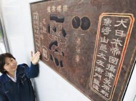 桜正宗で昭和初期に使われていたという看板。「正宗」の2文字に元祖の誇りがにじむ(神戸市東灘区)