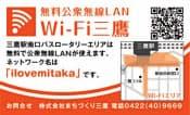 三鷹市は無料の公衆無線LANサービスを開始する。三鷹駅周辺の店舗にもアクセスポイント設置を働き掛け、100カ所の整備を目指す(まちづくり三鷹提供)