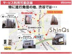 試験サービスの参加店舗は170店舗。東京・渋谷駅周辺では、東急百貨店や渋谷ヒカリエ内の「シンクス」など大型店舗も複数参加する(NTTドコモの発表資料から)