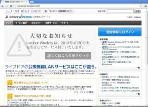 4月末でのサービス終了を告知する「livedoor Wireless」のウェブサイト