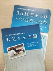 あしなが育英会が発行した東日本大震災遺児作文集