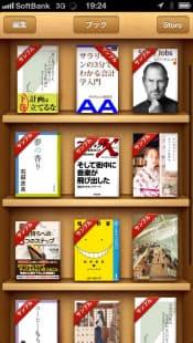 米アップルの電子書店「iブックストア」の画面