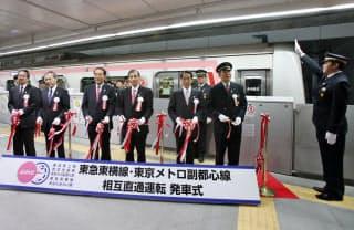 東急東横線と東京メトロ副都心線の相互直通運転が開始し、テープカットと共に発車する始発列車(16日午前、東急東横線渋谷駅)
