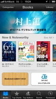 「iBookstore」は音声の組み込みもできる