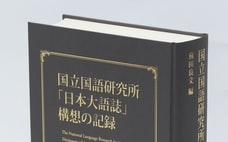 「幻の国語辞典構想」全容明らかに 記録集が完成