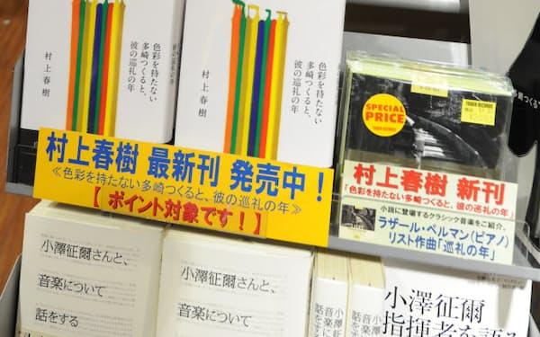 村上春樹の新刊とともに並ぶ関連の音楽CD(東京都渋谷区のタワーレコード渋谷店)
