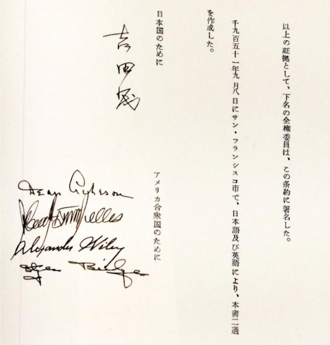 旧安保条約でもあった「密約」疑惑: 日本経済新聞