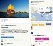 HISは消費者の意見を旅行商品に反映させる(イメージ)