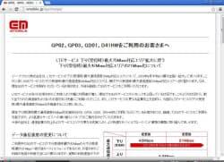 3Gの下り最大42Mbpsサービスを8月中旬から順次打ち切ることを告知する、イー・アクセスのウェブサイト