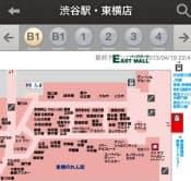 東急百貨店のアプリは各フロアの地図などが一目で分かる
