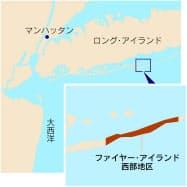 ニューヨークのファイヤー・アイランド西部地区は、マンハッタンから東に伸びるロングアイランドから、さらに大西洋にはみ出した部分である