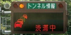 トンネルは渋滞が発生しやすいため、入り口付近では電光掲示板で警告が表示される(横浜市)