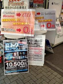 携帯電話売り場では「0円」や「無料」の看板が多く見られる