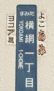 「よこあみ」の読みが強調された両国国技館の街区表示板(東京都墨田区)