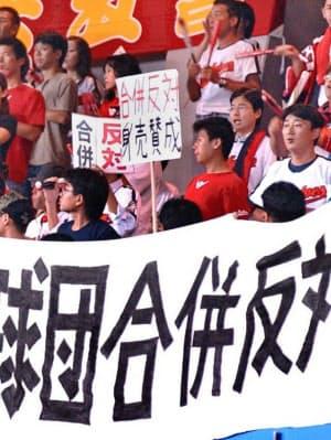 プロ野球近鉄とオリックスの統合問題を巡り、球団の合併反対を訴える近鉄ファン(04年9月、大阪ドーム)