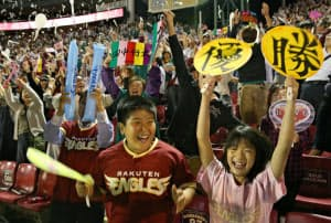楽天がパ・リーグ初優勝を決め、喜ぶファン(26日夜、仙台市宮城野区のKスタ宮城)=写真・上間孝司