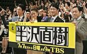 「半沢直樹」は今年のテレビドラマで最高の視聴率をたたき出した。TBSテレビはドラマ人気を受け、アジア進出を本格化させている。写真はドラマの出演者(7月、東京都千代田区)