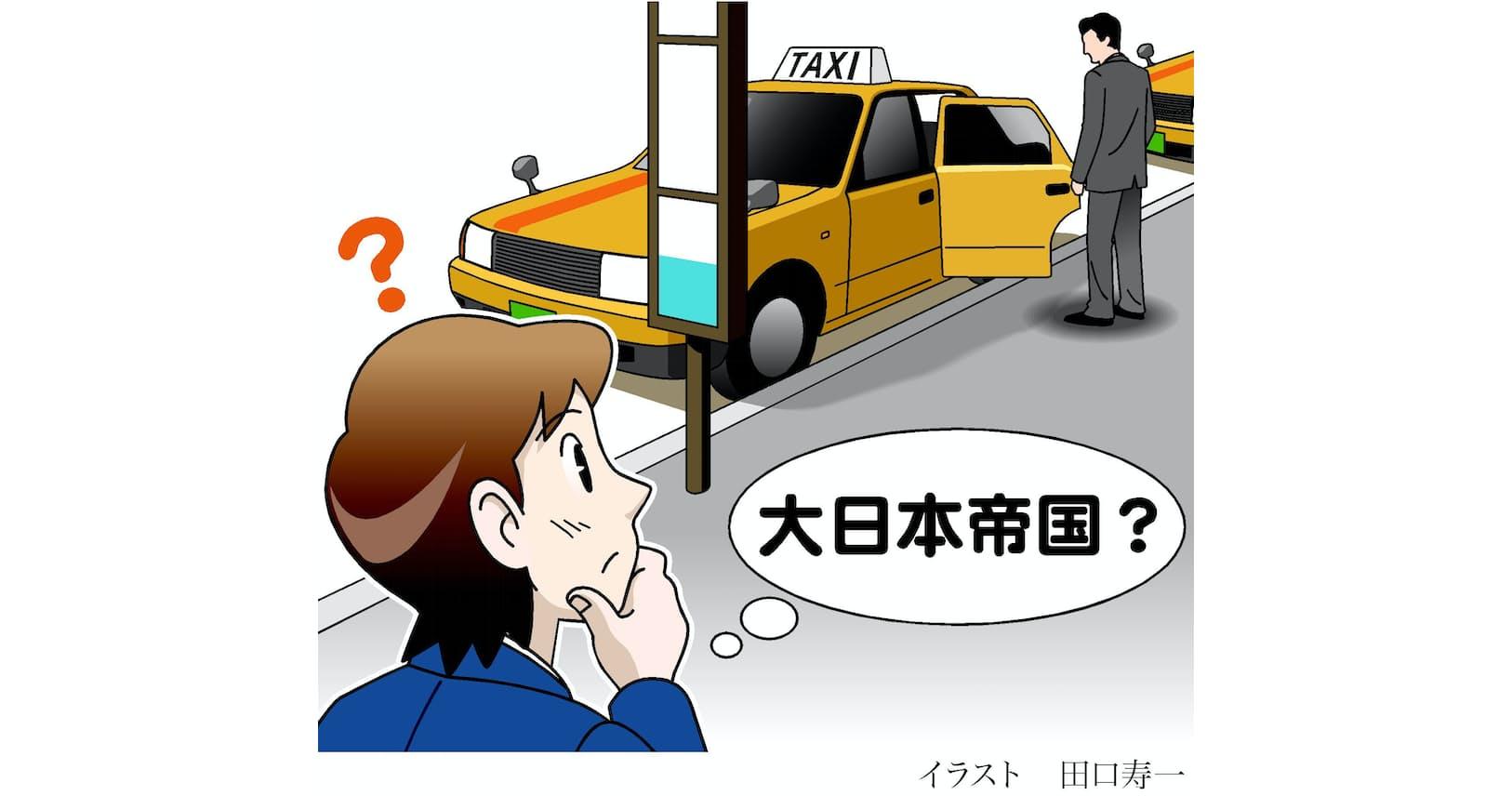 タクシーの謎……なぜ大手4社は「大日本帝国」?|エンタメ!|NIKKEI STYLE