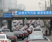 北京市内には大気汚染防止を掲げた横断幕があちこちに掲げられている