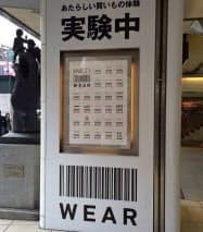 WEARを体験できる池袋パルコ(東京都豊島区)