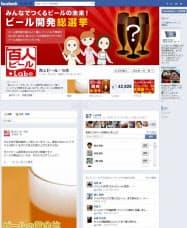 フェイスブックの特性から消費者との双方向のコミュニケーションを重視