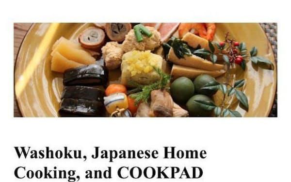 「和食」が無形文化遺産に選ばれた当日、英語で日本の家庭料理を学べる特集ページを公開した