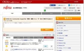 富士通のFMVサポートページはQ&Aサイト「OKWave」と連携している