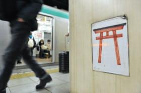 地下鉄駅のホームに張られている「小鳥居」(京都市下京区)