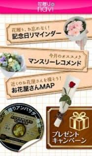 男性向けにリリースされた「花贈りnavi」
