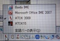 中国の検索大手バイドゥが無償提供する日本語入力ソフト。インストールされたパソコンやスマートフォンから、利用者が打ち込んだ文字情報が勝手に送信された