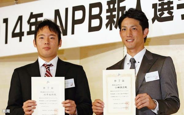 プロ野球の新人研修会で修了証を手にする楽天の松井裕投手(左)と巨人の小林捕手(3日、東京都内のホテル)=共同