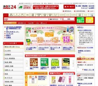 楽天が展開する日用品のネット通販サイト「楽天24」