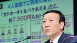 新料金プランを発表するNTTドコモの加藤社長(10日、東京・大手町)
