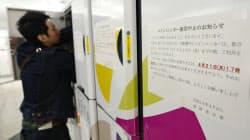 オバマ米大統領の来日を前に、使用中止の張り紙が張られたJR東京駅のコインロッカー(17日)=共同