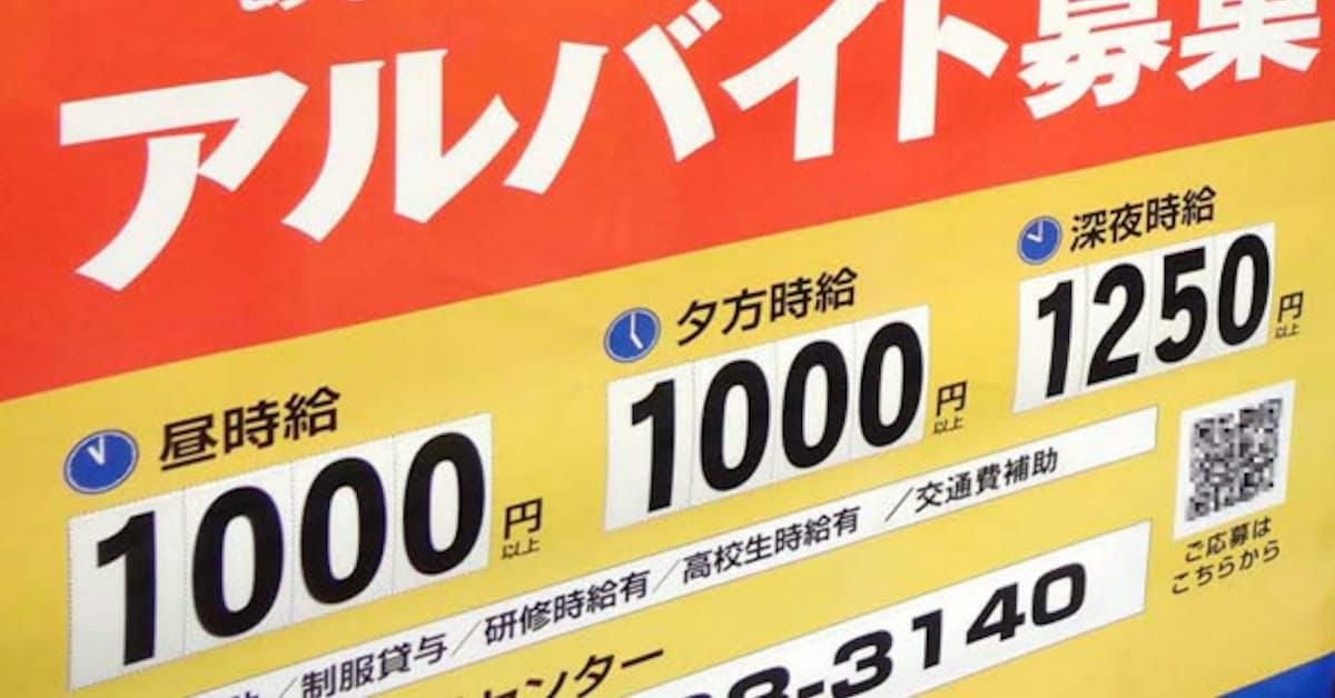 バイトの時給、3月0.6%上昇 首都圏1000円に接近: 日本経済新聞