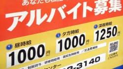 松屋の店頭に貼られたアルバイト募集の広告ポスター。都心部ではアルバイトの時給上昇が急ピッチで進む(東京都千代田区)