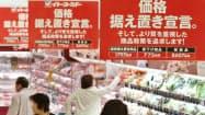 「価格据え置き」をアピールするスーパー(1日午前、東京都江東区のイトーヨーカドー木場店)