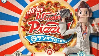 ユニークな自作ピザを作れるアプリ「イッツ・マイ・ワンダフルピザ」