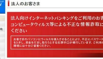 三菱東京UFJ銀行は法人向けネットバンキングの不正送金を警告している