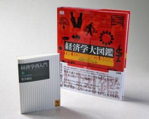(左から)経済学再入門(講談社)、経済学大図鑑(三省堂)