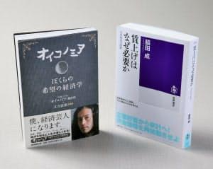 (左から)オイコノミア ぼくらの希望の経済学(朝日新聞出版)、賃上げはなぜ必要か(筑摩書房)