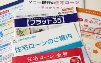 住宅ローンの商品説明書