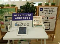 ファーマシィ出雲中央薬局が設置した「ANZOO」
