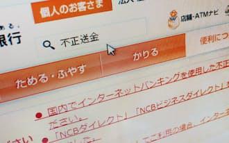 ネットバンキングの不正送金について注意喚起する地銀のホームページ